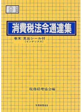 消費税法令通達集 平成9年度版