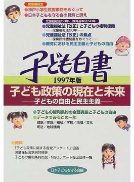 子ども白書 1997年版 子ども政策の現在と未来