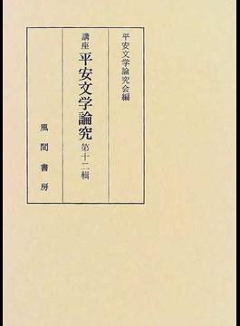 講座平安文学論究 第12輯