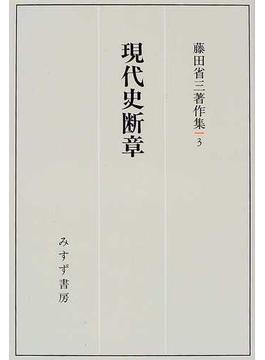 藤田省三著作集 3 現代史断章