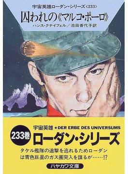 囚われの《マルコ・ポーロ》(ハヤカワ文庫 SF)