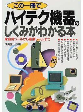 この一冊でハイテク機器のしくみがわかる本 家庭用ツールから産業ツールまで