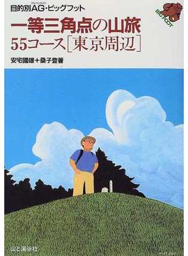 一等三角点の山旅55コース 東京周辺