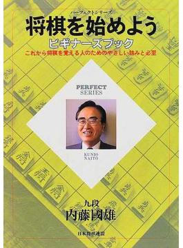 将棋を始めようビギナーズブック 将棋を覚える人のためのやさしい詰みと必至 新装版
