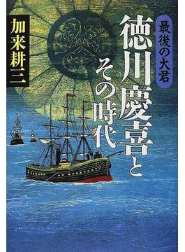 徳川慶喜とその時代 最後の大君