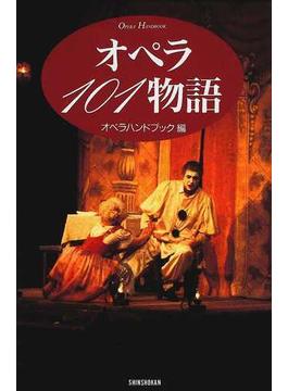 オペラ101物語 新装版