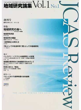 地域研究論集 JCAS review Vol.1 No.1 特集:地域研究の海へ