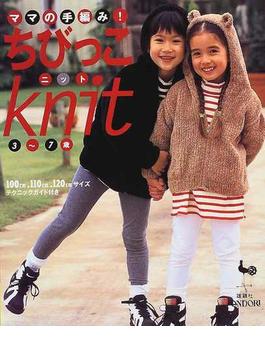 ママの手編み!ちびっこニット 3〜7歳