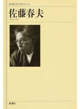 新潮日本文学アルバム 59 佐藤春夫