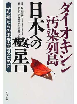 ダイオキシン汚染列島日本への警告 子や孫たちの未来を守るために