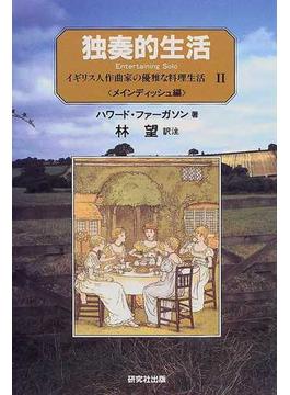 独奏的生活 イギリス人作曲家の優雅な料理生活 2 メインディッシュ編