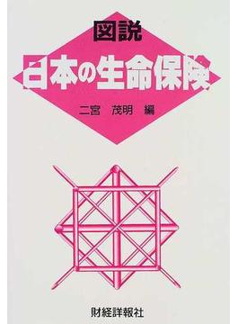 図説日本の生命保険 平成9年版