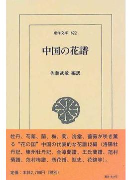 中国の花譜(東洋文庫)