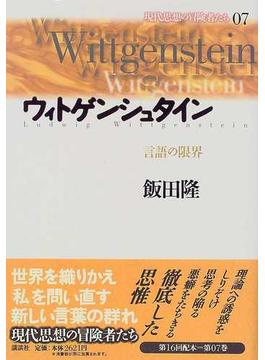 現代思想の冒険者たち 07 ウィトゲンシュタイン