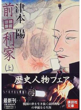 前田利家 上(講談社文庫)