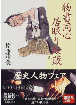 物書同心居眠り紋蔵(講談社文庫)