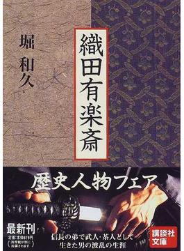 織田有楽斎(講談社文庫)