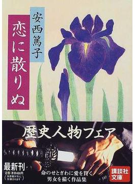 恋に散りぬ(講談社文庫)