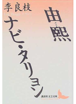 由煕 ナビ・タリョン(講談社文芸文庫)
