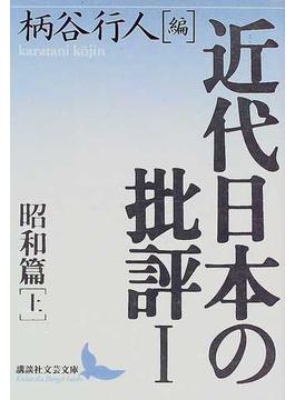 近代日本の批評 1 昭和篇 上(講談社文芸文庫)