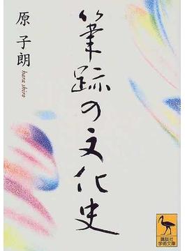 筆跡の文化史(講談社学術文庫)