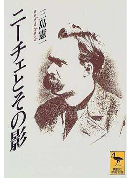 ニーチェとその影(講談社学術文庫)