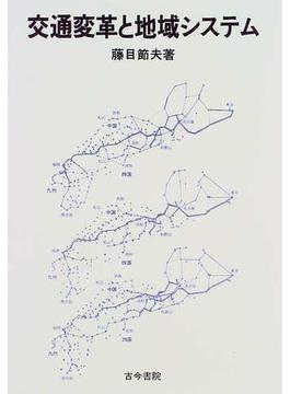交通変革と地域システム