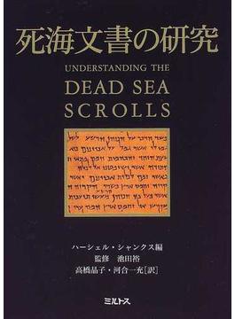 死海文書の研究
