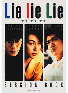 Lie lie lie session book A Shun Nakahara film