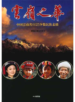 雲嶺之華 中国雲南省の25少数民族素描