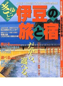 ぎゅっと伊豆の旅と宿 よりすぐりの宿100軒と充実の旅情報