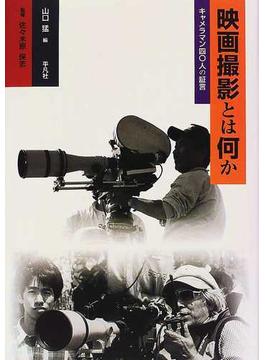 映画撮影とは何か キャメラマン四〇人の証言