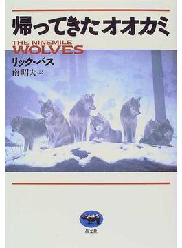 帰ってきたオオカミ