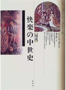 図説快楽の中世史