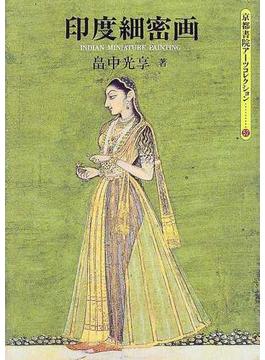 印度細密画