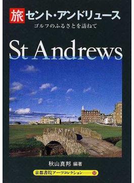 旅セント・アンドリュース ゴルフのふるさとを訪ねて