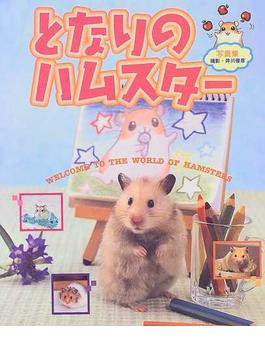 となりのハムスター Welcome to the world of hamsters 写真集