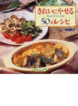 きれいにやせる50のレシピ Recipe for nice body
