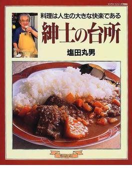 紳士の台所 料理は人生の大きな快楽である