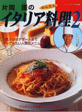 片岡護のかんたんイタリア料理 2