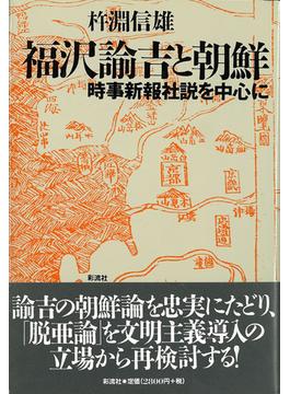 福沢諭吉と朝鮮 時事新報社説を中心に