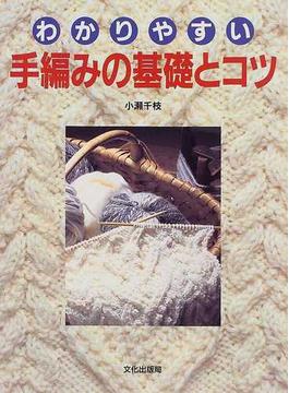 わかりやすい手編みの基礎とコツ