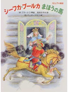シーフカ・ブールカまほうの馬 ロシアの昔話