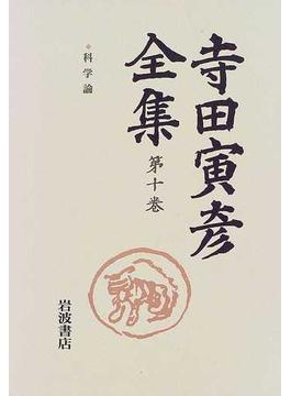 寺田寅彦全集 第10巻