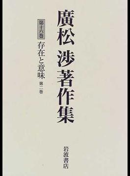 広松渉著作集 第16巻 存在と意味 第2巻