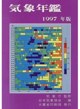 気象年鑑 1997年版