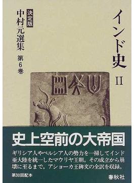 中村元選集 決定版 第6巻 インド史 2