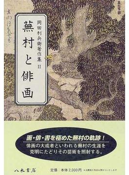 岡田利兵衛著作集 2 蕪村と俳画