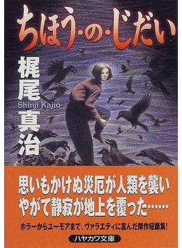 ちほう・の・じだい(ハヤカワ文庫 JA)