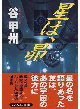 星は、昴(ハヤカワ文庫 JA)